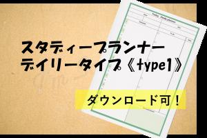 【ダウンロード可】スタディープランナーデイリータイプ《Type1》の使い方