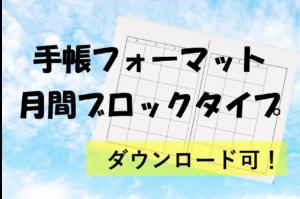 【印刷OK!】手帳の定番!中高校生のための月間ブロックタイプの使い方