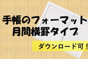 【印刷できます!】手帳の隠しキャラ!月間横罫タイプの中高生向けの使い方