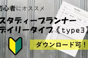 【無料ダウンロードOK】人気の要素を詰め込んだ、初心者向けのスタディープランナーデイリータイプ《Type3》の書き方