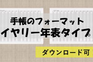 ダウンロードOK!【2018年版】どの手帳にも入ってるイヤリー年表タイプはこう使う!