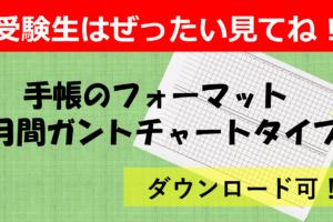 【ダウンロード可】受験生がもっておくべき手帳、月間ガントチャートタイプのおすすめ使い方