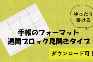 【ダウンロード可】たくさん書き込めるウィークリー手帳はこれ!週間ブロック見開きタイプの使い方公開!