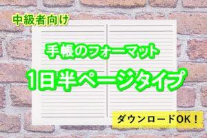 【中級者向け】使いやすい、アレンジ自由な手帳の1日半ページタイプの使い方