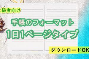 【上級者向け】手帳で成功したい人にすすめる、1日1ページタイプの使い方!
