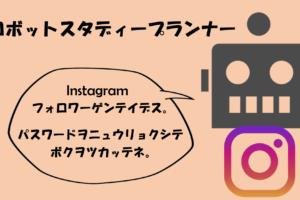 【Instagramフォロワー限定】ロボットスタディープランナー≪β版≫