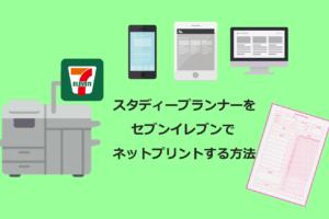 【保存版】スタディープランナーをセブンイレブンでネットプリントする方法