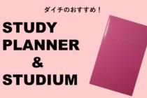 ネットで買えるおすすめいろはスタディープランナー『STUDY PLANNER & STUDIUM』をレビューしてみた!