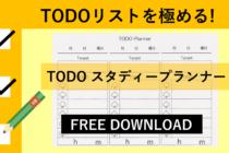 【無料配布】超シンプル、TODOリストを勉強に!TODOスタディープランナーの使い方